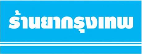 bangkok_logo