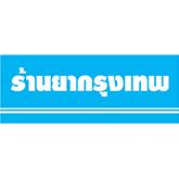 bangkok_permacy_logo